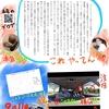 ニュースレター9月号発行