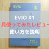 EVIO X1の5ヶ月間使用レビューとペアリング方法、使い方マニュアル!【ワイヤレスイヤホン】