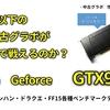 【自作PC】Geforce GTX960 各種ゲームベンチマークテスト実施