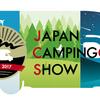 ジャパンキャンピングカーショー2017の記憶・・・