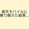 【楽天モバイル】ソフトバンクから乗り換えた結果...