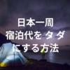日本一周ツーリングでは野宿をうまく使って宿泊代を節約だ!