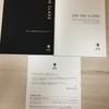 【クラブ33終了のお知らせ】ザ・クラスの改悪「東京ディズニーランド会員制レストラン」クラブ33予約プランが終了!