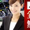 スズキ GSX-R1000の買取価格はこちらから!