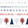 西荻窪本店・オンラインショップ 冬期休業のお知らせ