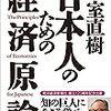 「『日本人のための経済原論』復刊に寄せて」
