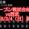【オープン戦試合結果】vs西武、3-4で連勝ならず!2018/3/4(日)長崎