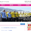 【IPO】共栄セキュリティーサービス【7058】