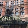『ハリーポッターと呪いの子』ロンドン公演のチケットが簡単に手に入った話。入手方法と所要時間・休憩情報など【ネタバレなし】