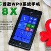 WINDOWSPHONE8 HTC8XとNOKIA Lumia920の対比