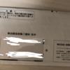 【株主優待】吉野家ホールディングス(9861)より優待券が届きました