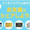 ANAカードに最もお得に加入できる「マイ友プログラム」キャンペーン