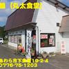 福井県(41)~丸太屋(丸太食堂)~