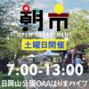 【朝市】7月24日(土)7-13時  日岡山公園OAAはりまハイツ