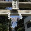 八王子 日枝神社