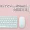 【Unity】Visual Studio を使用するように Unityの設定をする