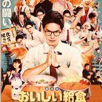 【劇場版 おいしい給食 FINAL BATTLE】オフィシャルサポーター参加!?