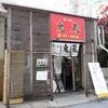 ラーメン「鬼蔵」(おにぞう)で「麻婆麺」 370円(半額)