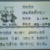 【レトロゲームポケットモンスターピカチュウ版其の18】サファリパークのポケモンに悪戦苦闘!ジムリーダーキョウとの対決!其の18