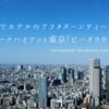 ひとりでホテルのアフタヌーンティーへ行く@パークハイアット東京「ピークラウンジ」