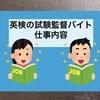 【経験したアルバイト!第3弾】英検(日本英語検定協会)の試験監督バイトの仕事内容