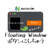 Neovim: Floating Windowでボタンを作る