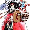島本和彦「超級! 機動武闘伝Gガンダム」(1)(2)