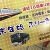 年末年始ふりーきっぷで宇奈月温泉へ