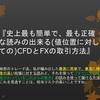 史上最も簡単なFXとCFDの取引方法