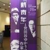世田谷文学館 2019年度コレクション展[後期]「新青年」と世田谷ゆかりの作家たち