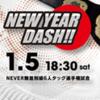 1.5 新日本プロレス NEW YEAR DASH ツイート解析