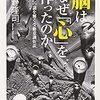 """""""私""""とは無意識を自分でやったと考える""""お目出度い存在""""~『脳はなぜ「心」を作ったのか「私」の謎を解く受動意識仮説』前野隆司氏(2010)"""