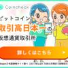 コインチェック(coincheck)の登録