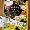 【続】GoToEat 兵庫プレミアム食事券を使って行きたいお店《後編》