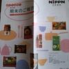 日本製粉 - 第194期 期末配当金