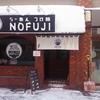 某有名店の味を伝承している札幌の新規店 NOFUJI