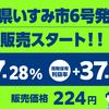 「千葉県いすみ市6号発電所」ご案内開始!