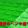 屋根瓦のペンキ塗り(2)映画館に行くぞ!
