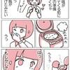 【子育て漫画】 話と違う!?妊娠出産の理想と現実!!