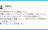 ロシアメディア「選手村に冷蔵庫無い!中世の日本」太田雄貴「本人に確認したら全然違った」