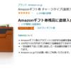 Amazonギフト券をお得に現金チャージする方法を検証!キャンペーンやコンビニでのチャージでトクする方法
