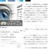 診療情報① 井上眼科 若倉医師 &若倉医師のヨミドクター記事