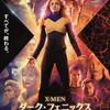 拭いきれない蛇足感「X-MEN:ダーク・フェニックス」(2019)