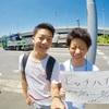 ヒッチハイク旅 7/21〜7/31 1日目