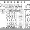 福岡ソフトバンクホークス株式会社 第52期決算公告