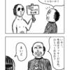 4コマ漫画「こうですか?わかりません」21話