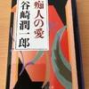 「痴人の愛」谷崎潤一郎を読んだ。面白いよ。
