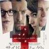 映画 『サイド・エフェクト』