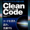 【感想】『Clean Code アジャイルソフトウェア達人の技』:Uncle Bob流のクリーンなコード道場