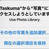 iOS 14になって、Taskumaへの写真添付の手数が増えてしまった